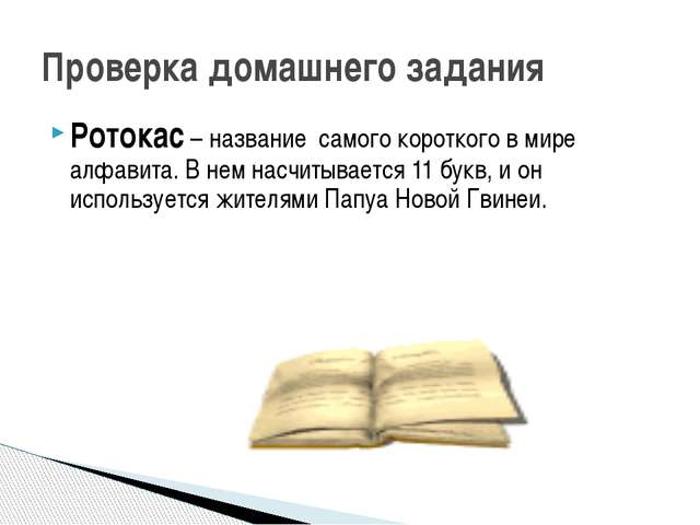 Проверка домашнего задания Ротокас – название самого короткого в мире алфавит...