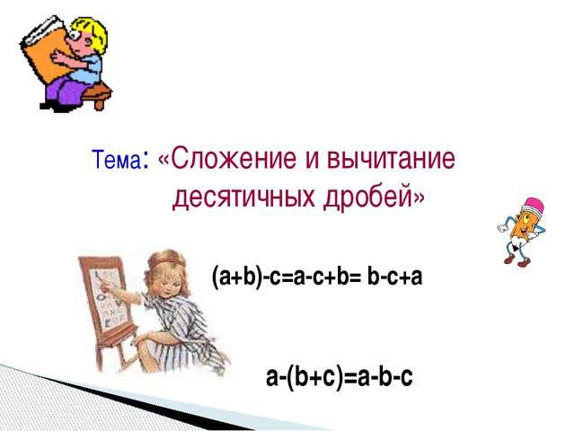Цели урока: Уметь выполнять сложение и вычитание десятичных дробей. (правило...