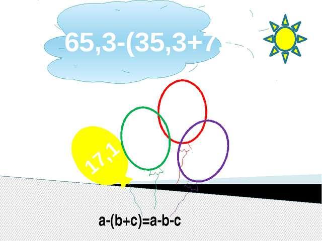 (a+b)-c=a-c+b= b-c+a (13,45+0,8)-12,45 6,2 5,2 0,7 1,8