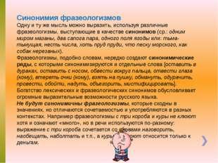 Антонимия фразеологизмов Антонимические отношения во фразеологии развиты знач