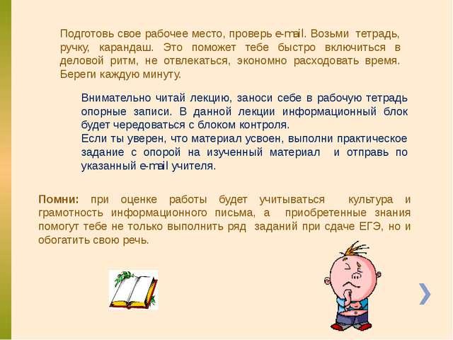 Фразеологизмы следует отличать от свободных словосочетаний. Чтобы уяснить их...