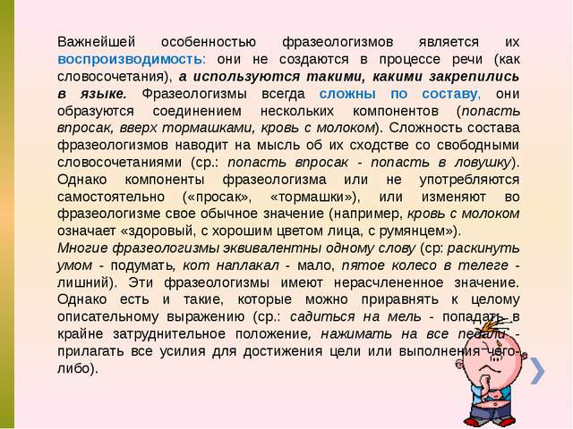 Фразеологизмы характеризует постоянство состава. В свободных словосочетаниях...