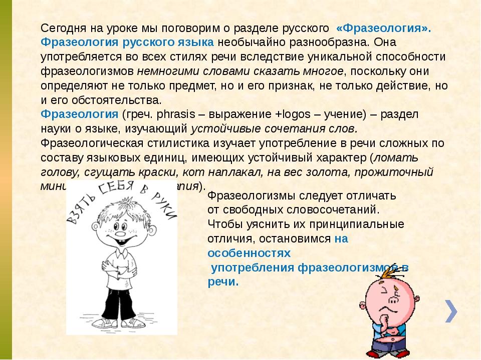 Важнейшей особенностью фразеологизмов является их воспроизводимость: они не с...