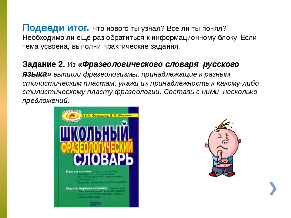 Синонимия фразеологизмов Одну и ту же мысль можно выразить, используя различн...