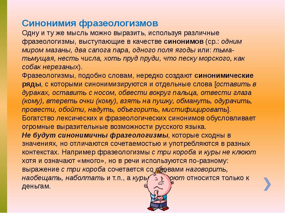 Антонимия фразеологизмов Антонимические отношения во фразеологии развиты знач...
