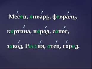 Месяц, январь, февраль, картина, народ, сапог, завод, Россия, отец, город.