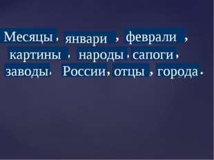 Месяц, январь, февраль, картина, народ, сапог, завод, Россия, отец, город. Ме