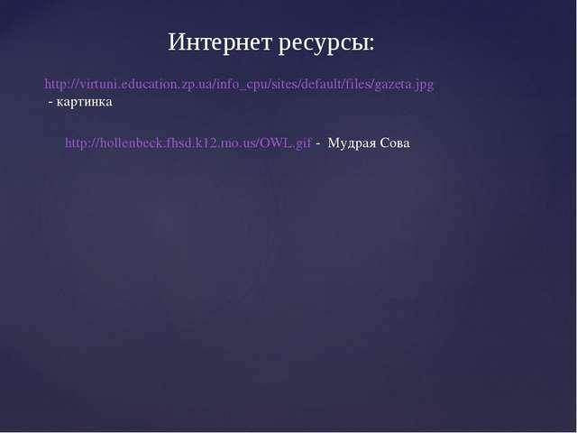 http://virtuni.education.zp.ua/info_cpu/sites/default/files/gazeta.jpg - карт...