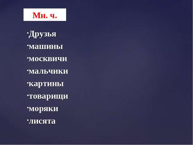 Друзья машины москвичи мальчики картины товарищи моряки лисята Мн. ч.