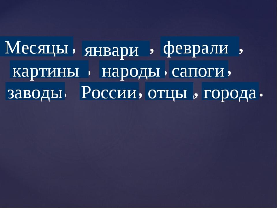 Месяц, январь, февраль, картина, народ, сапог, завод, Россия, отец, город. Ме...