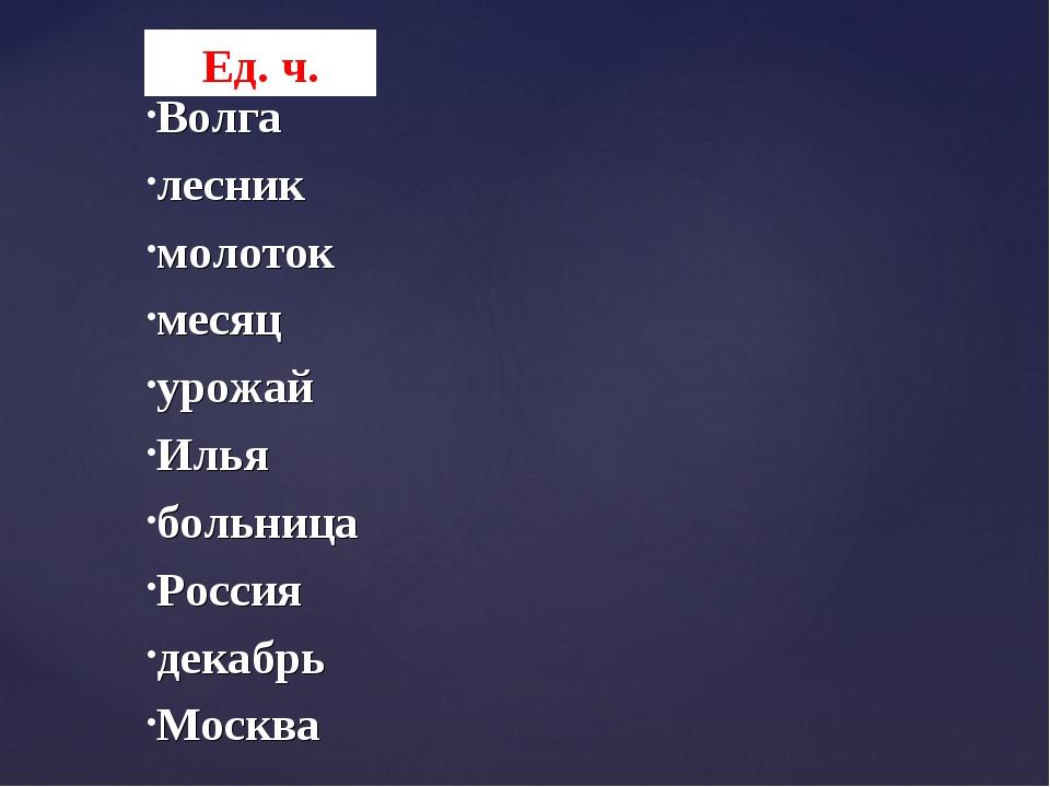 Волга лесник молоток месяц урожай Илья больница Россия декабрь Москва Ед. ч.