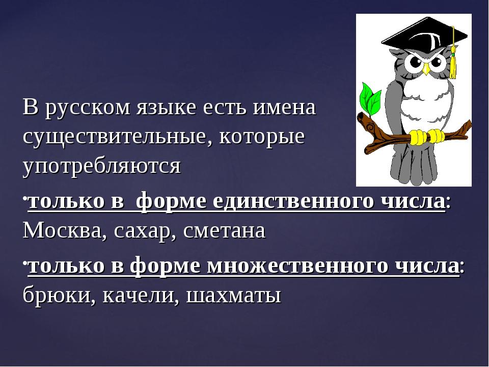 В русском языке есть имена существительные, которые употребляются только в фо...