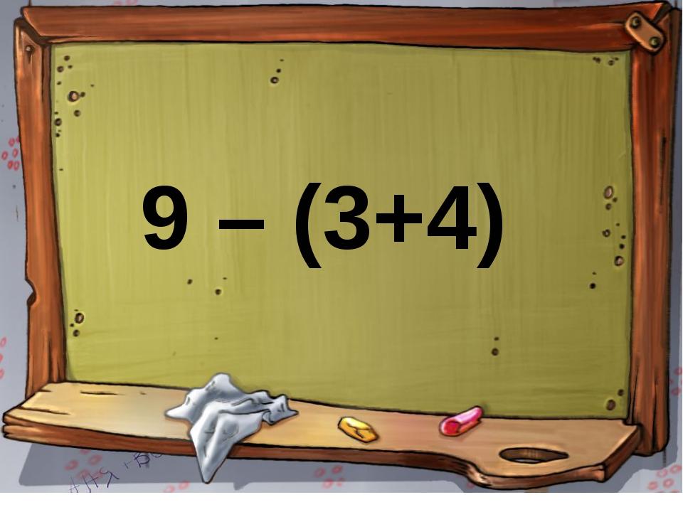 9 – (3+4)