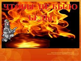 Дидактическое пособие по пожарной безопасности выполнил: старший воспитатель