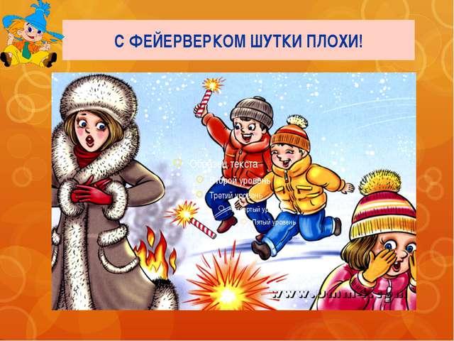С ФЕЙЕРВЕРКОМ ШУТКИ ПЛОХИ!