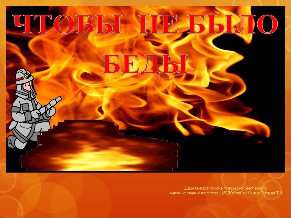Дидактическое пособие по пожарной безопасности выполнил: старший воспитатель...