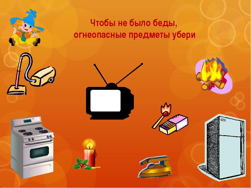 Рисунок на тему пожароопасные предметы в быту