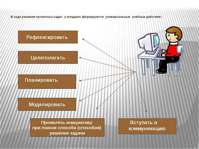 В ходе решения проектных задач у младших формируются универсальные учебные д...