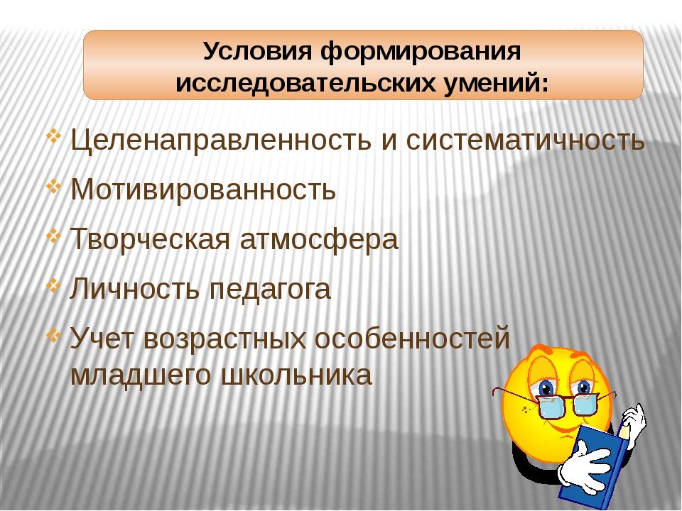 Условия формирования исследовательских умений: Целенаправленность и системати...