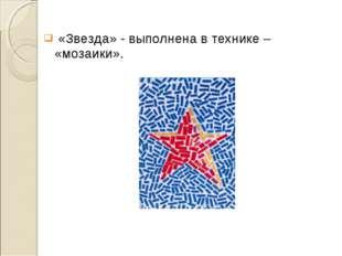 «Звезда» - выполнена в технике – «мозаики».