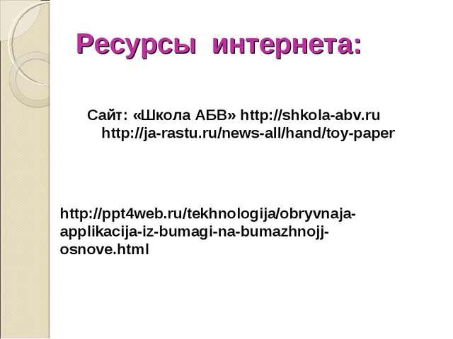 Ресурсы интернета: http://ppt4web.ru/tekhnologija/obryvnaja-applikacija-iz-bu...