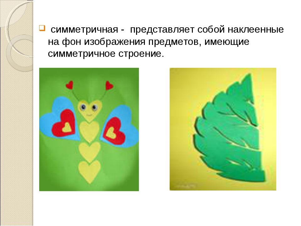 симметричная - представляет собой наклеенные на фон изображения предметов, и...