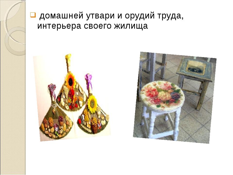 домашней утвари и орудий труда, интерьера своего жилища