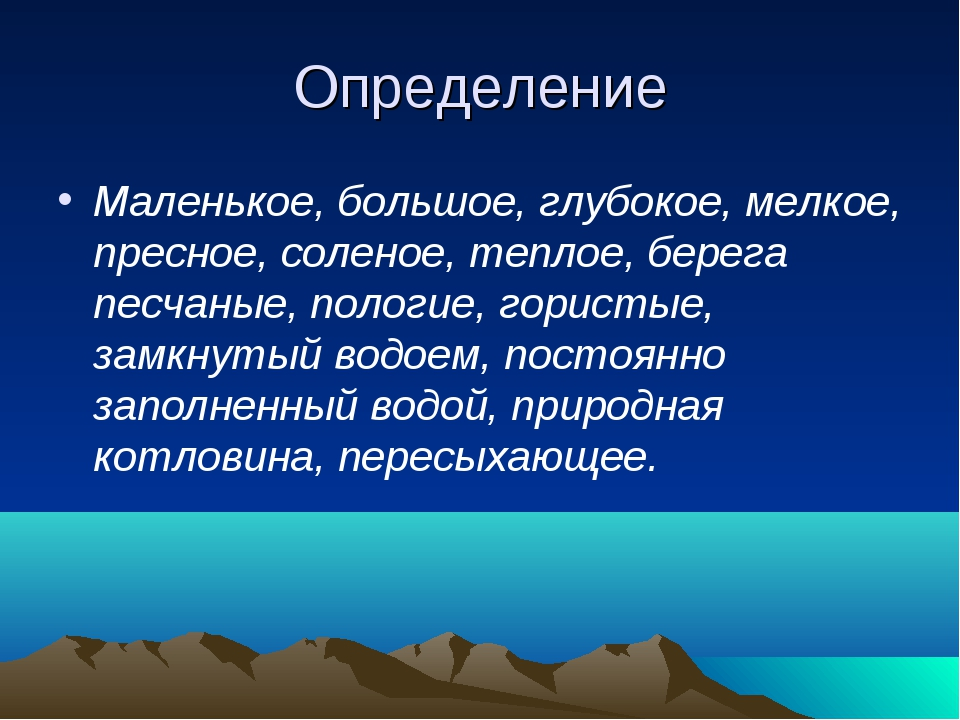 Определение Маленькое, большое, глубокое, мелкое, пресное, соленое, теплое, б...