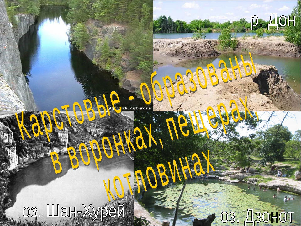 Образование озер: