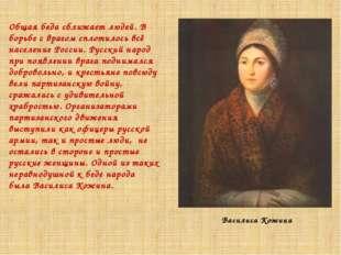 ВасилисаКожина Общая беда сближает людей. В борьбе с врагом сплотилось всё н