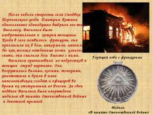 После гибели старосты села Сычёвка Пореченского уезда Дмитрия Кожина односел