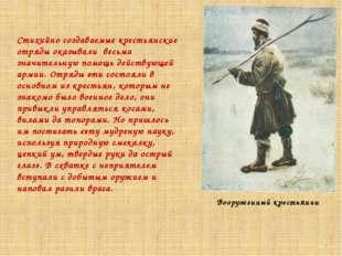 Стихийно создаваемые крестьянские отряды оказывали весьма значительную помощь