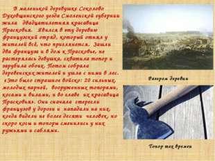 В маленькой деревушке Соколово Духовщинского уезда Смоленской губернии жила
