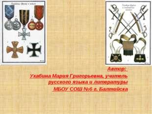 Автор: Ухабина Мария Григорьевна, учитель русского языка и литературы МБОУ СО