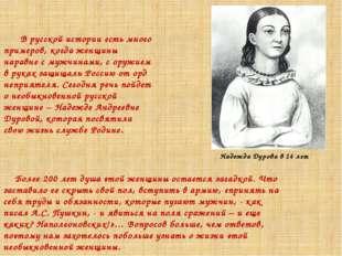 Более 200 лет душа этой женщины остается загадкой. Что заставило ее скрыть с