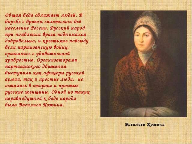 ВасилисаКожина Общая беда сближает людей. В борьбе с врагом сплотилось всё н...