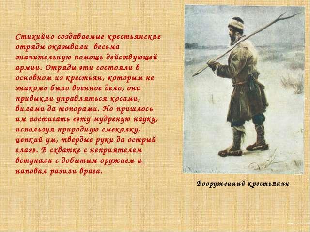 Стихийно создаваемые крестьянские отряды оказывали весьма значительную помощь...