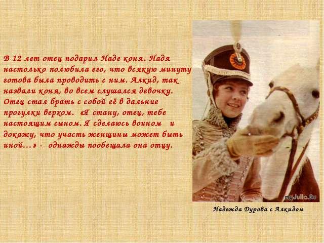 В 12 лет отец подарил Наде коня. Надя настолько полюбила его, что всякую мину...