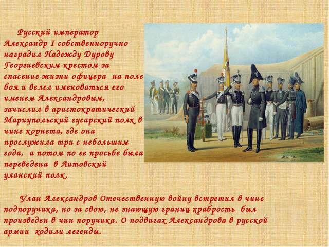 Русский император Александр I собственноручно наградил Надежду Дурову Георги...