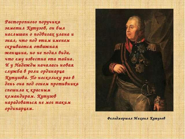Расторопного поручика заметил Кутузов, он был наслышан о подвигах улана и зна...