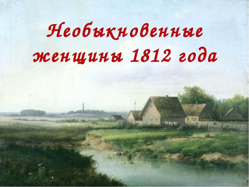 Необыкновенные женщины 1812 года