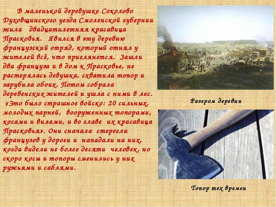 В маленькой деревушке Соколово Духовщинского уезда Смоленской губернии жила...