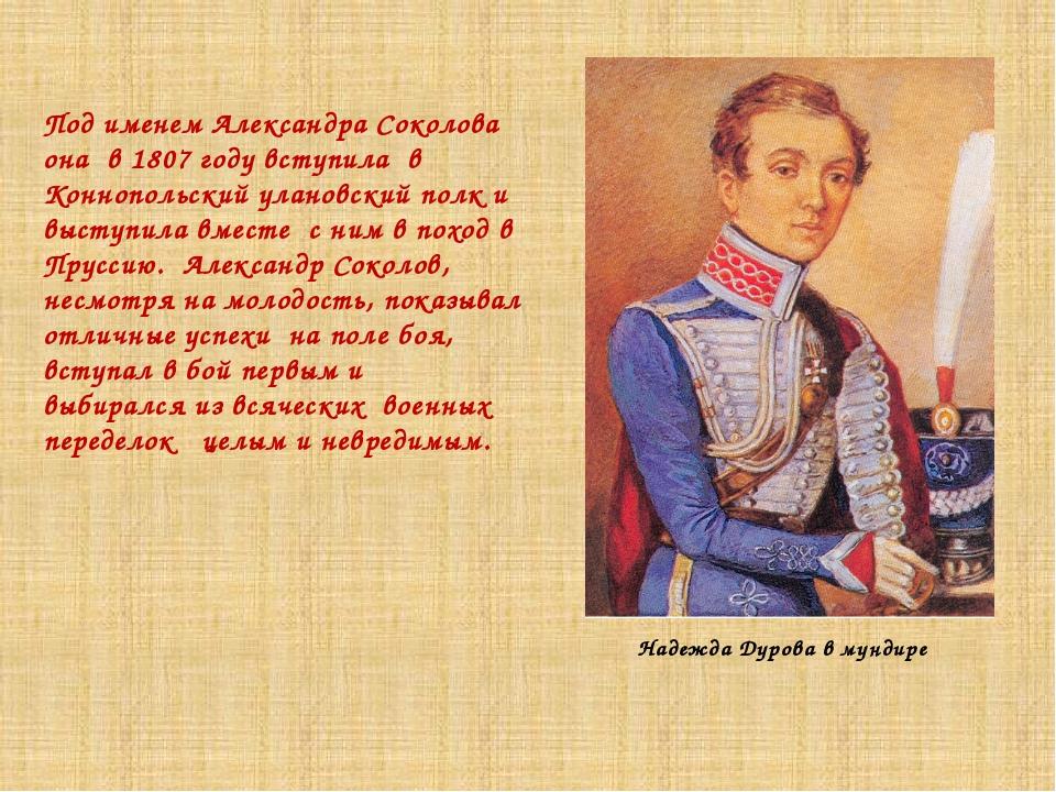 Надежда Дурова в мундире Под именем Александра Соколова она в 1807 году вступ...