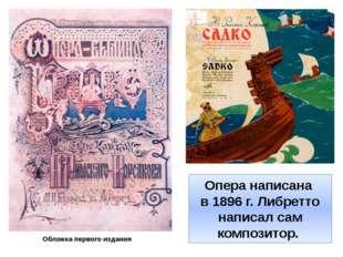 Обложка первого издания Опера написана в 1896 г. Либретто написал сам компози