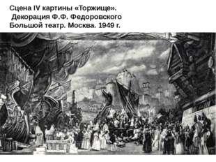 Сцена IV картины «Торжище». Декорация Ф.Ф. Федоровского Большой театр. Москва