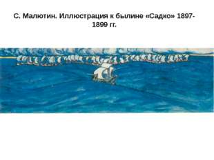 С. Малютин. Иллюстрация к былине «Садко» 1897-1899 гг.