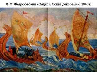 Ф.Ф. Федоровский «Садко». Эскиз декорации. 1948 г.