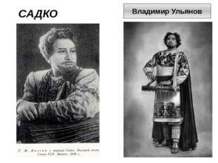 Владимир Ульянов САДКО
