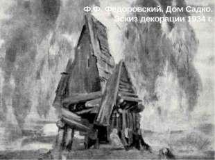 Ф.Ф. Федоровский. Дом Садко. Эскиз декорации 1934 г.