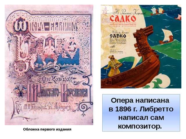 Обложка первого издания Опера написана в 1896 г. Либретто написал сам компози...